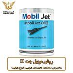 روغن موبیل جت Mobil Jet Oil II